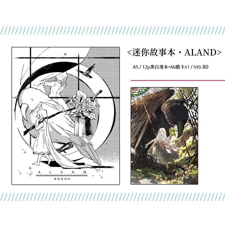 <ALAND>原創短漫本