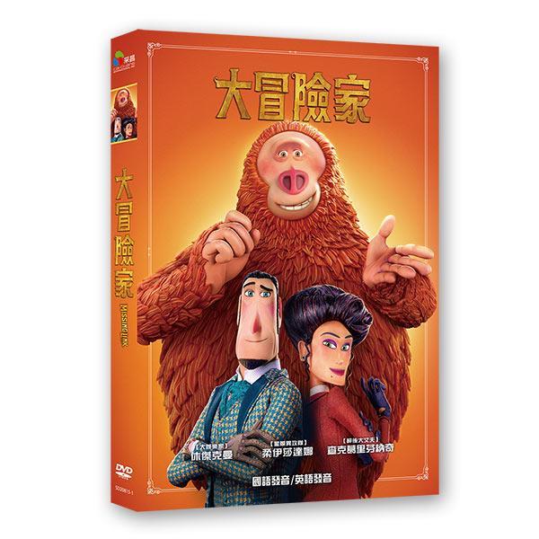 大冒險家 DVD