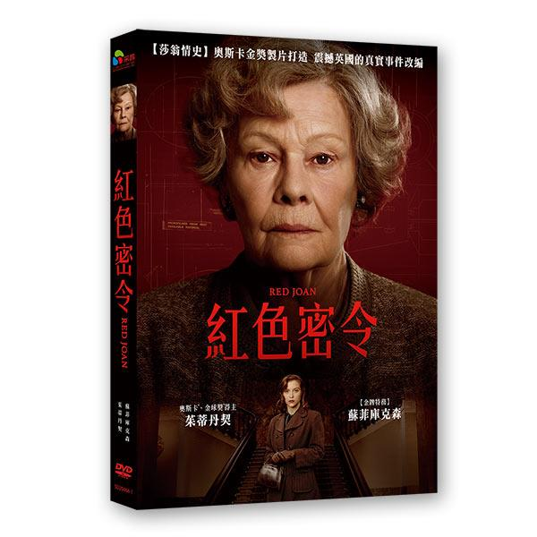 紅色密令 DVD