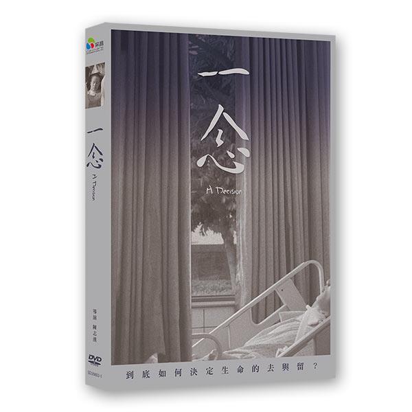 一念 DVD