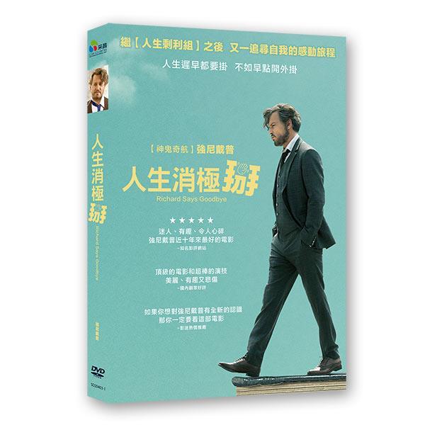 人生消極掰 DVD