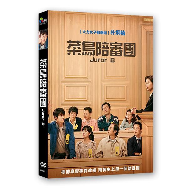 菜鳥陪審團 DVD