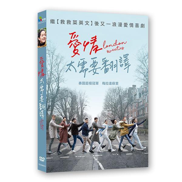 愛情太需要翻譯 DVD