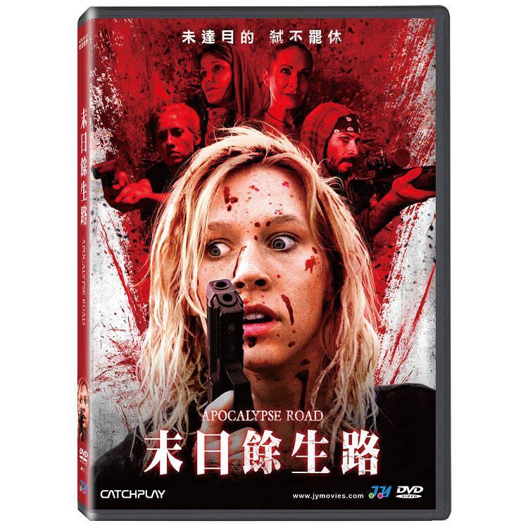 末日餘生路DVD