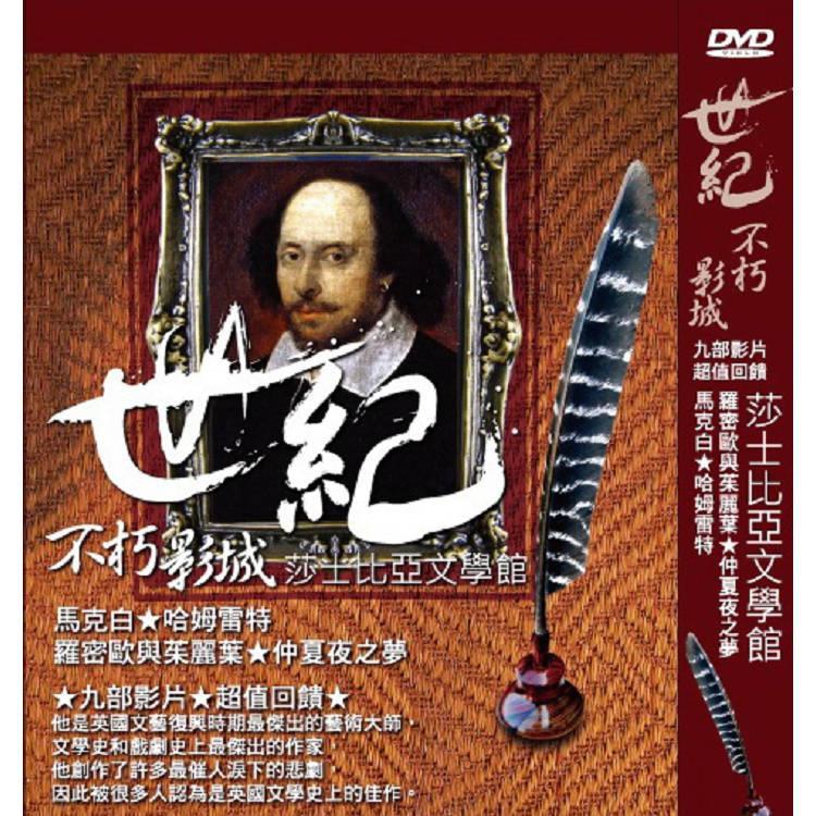 世紀不朽影城-莎士比亞文學館 DVD