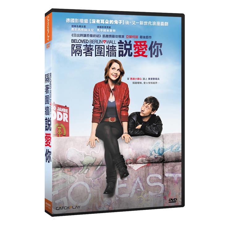 隔著圍牆說愛你DVD