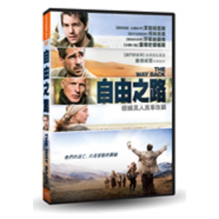 自由之路DVD