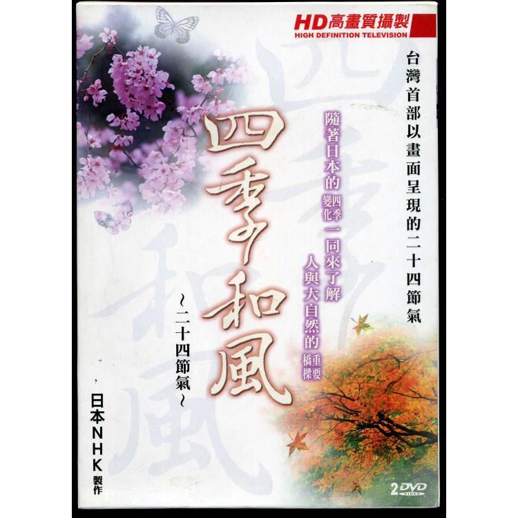四季和風:二十四節氣DVD