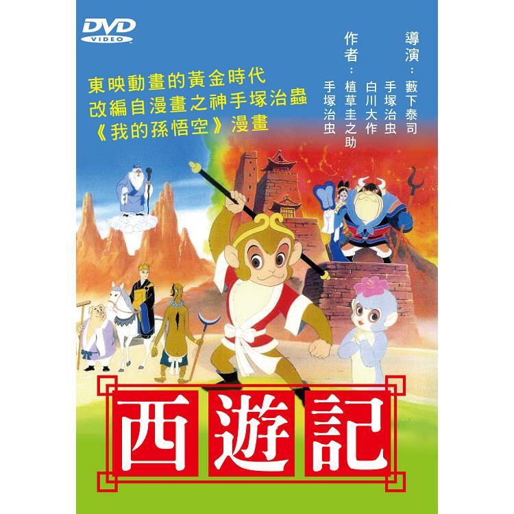 西遊記-日文發音DVD