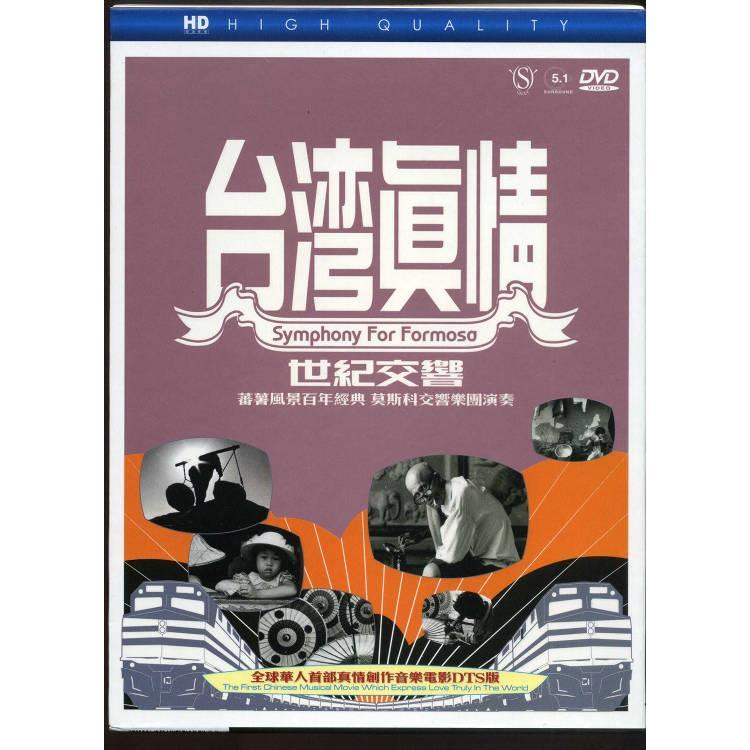 台灣真情:世紀交響DVD