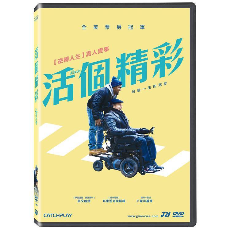 活個精彩DVD