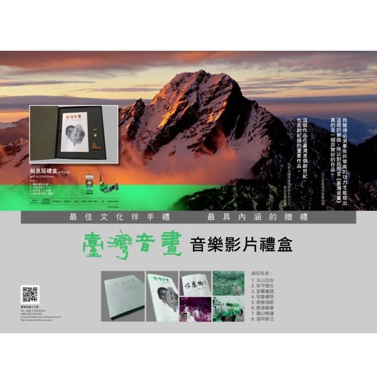 臺灣音畫(如意版)USB