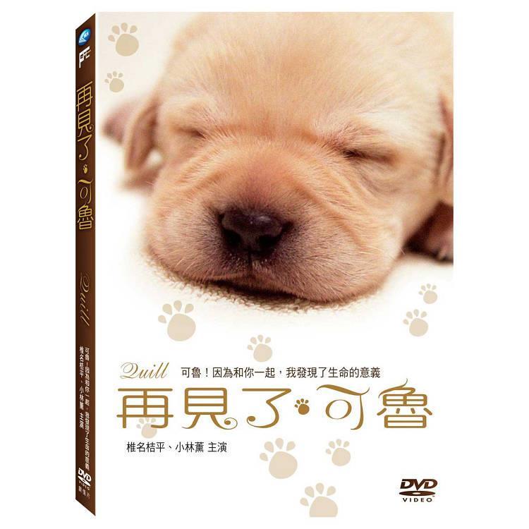再見了,可魯DVD
