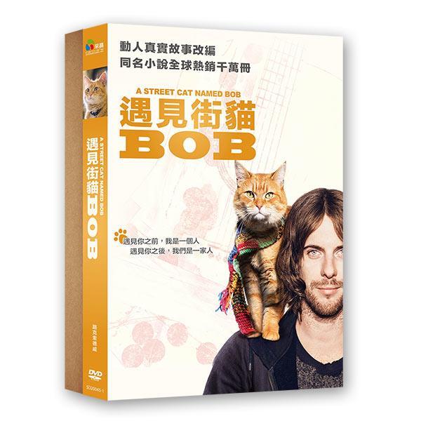 遇見街貓BOB(貓奴限定版) DVD