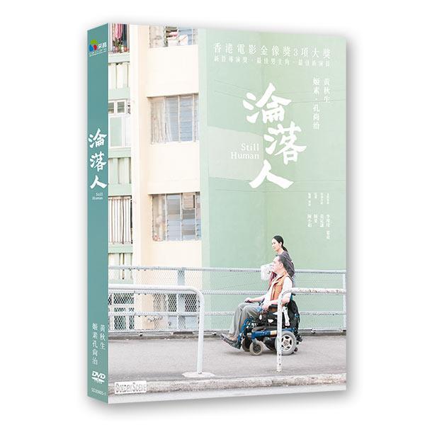 淪落人 DVD