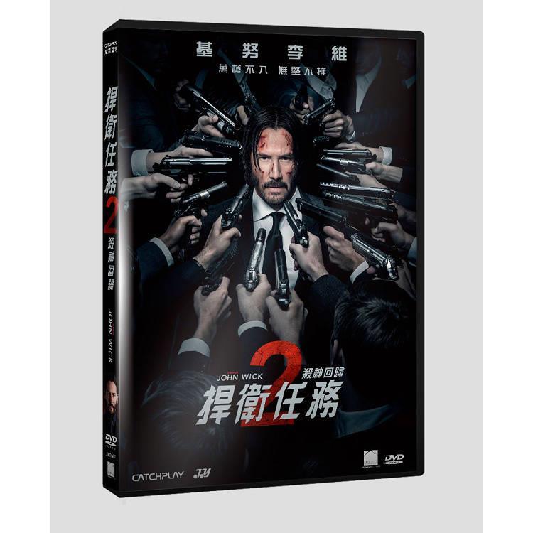 捍衛任務2:殺神回歸  DVD