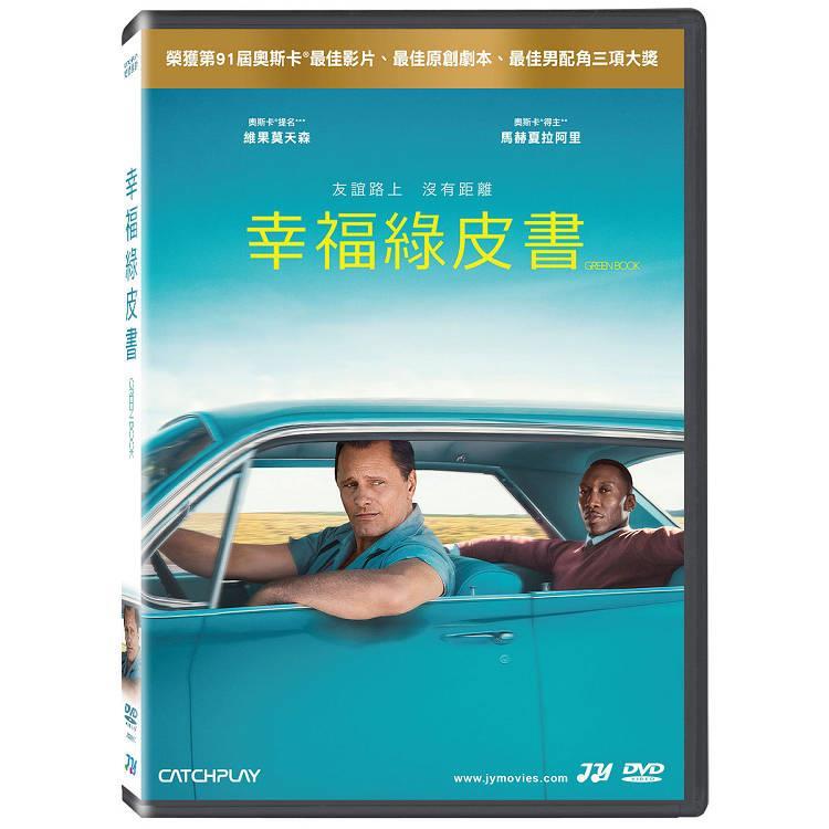 幸福綠皮書 DVD