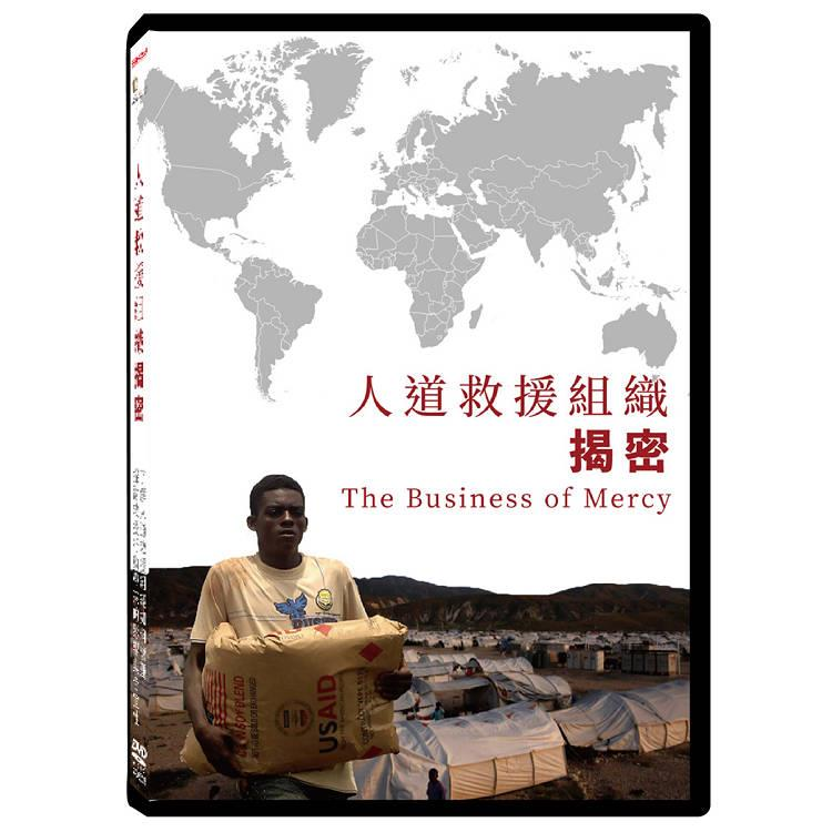 人道救援組織揭密 DVD