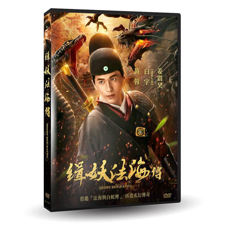 緝妖法海傳 DVD