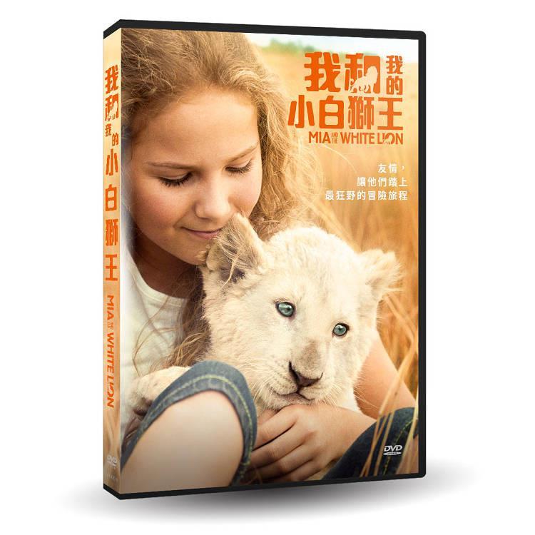我和我的小白獅王 DVD