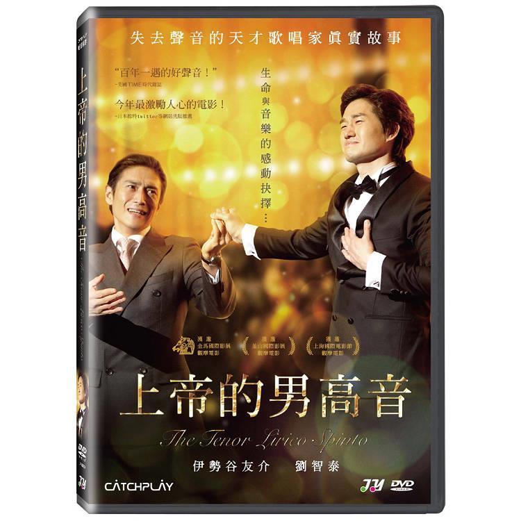 上帝的男高音 DVD