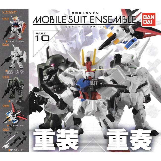 全套5款 鋼彈 ENSEMBLE 10 扭蛋 轉蛋 機動戰士 重裝x重奏 BANDAI 萬代