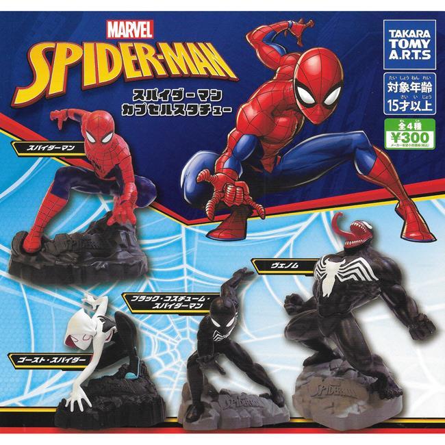 全套4款 MARVEL 蜘蛛人 公仔 扭蛋 轉蛋 猛毒 女蜘蛛人 漫威英雄 TAKARA TOMY