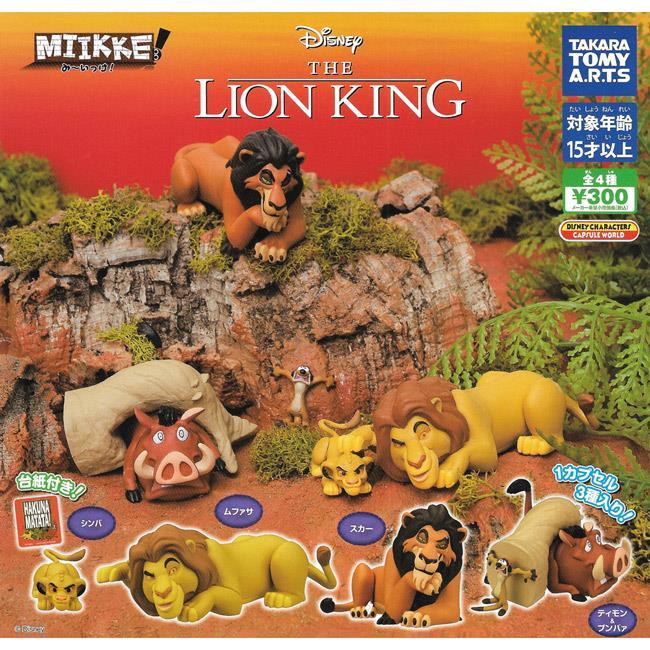 全套4款 獅子王 躲貓貓公仔 扭蛋 轉蛋 捉迷藏公仔 TAKARA TOMY
