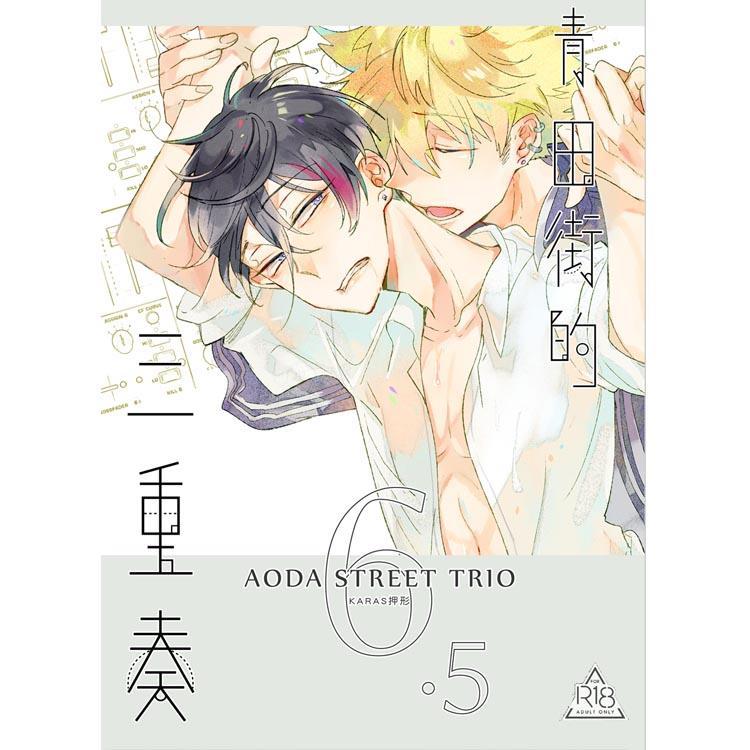 青田街的三重奏-AotaStreetTrio 6.5-