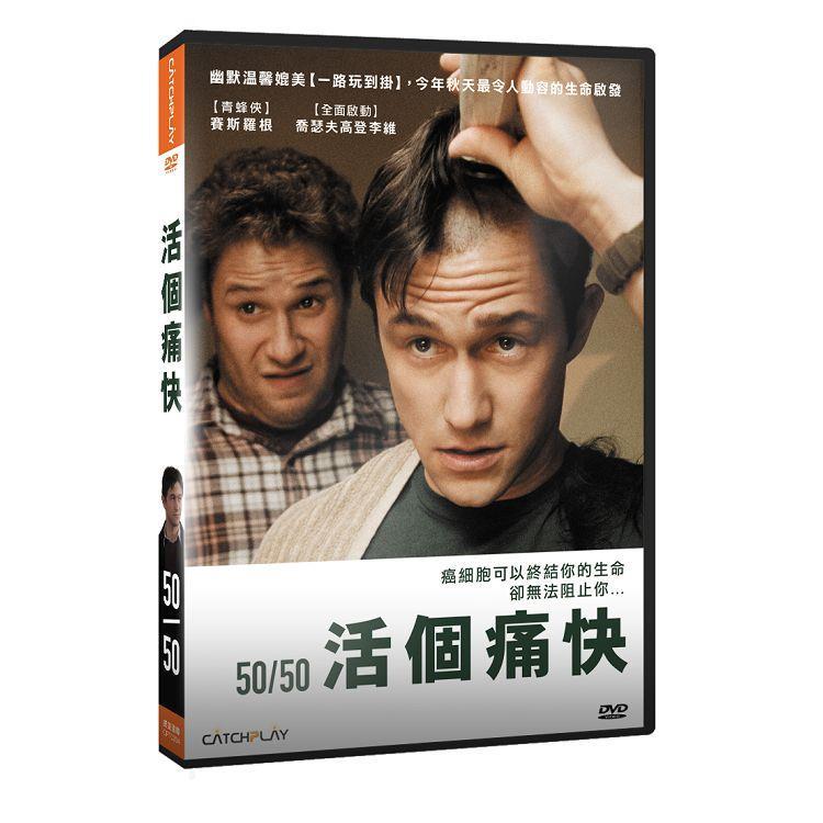 活個痛快DVD