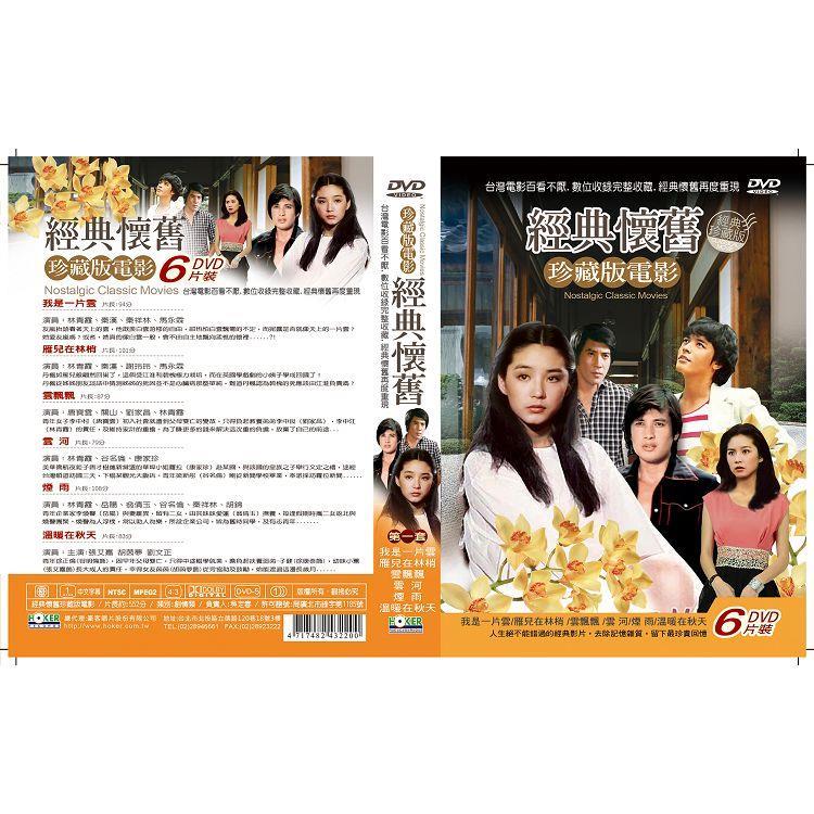 珍藏版電影- 經典懷舊第一套DVD