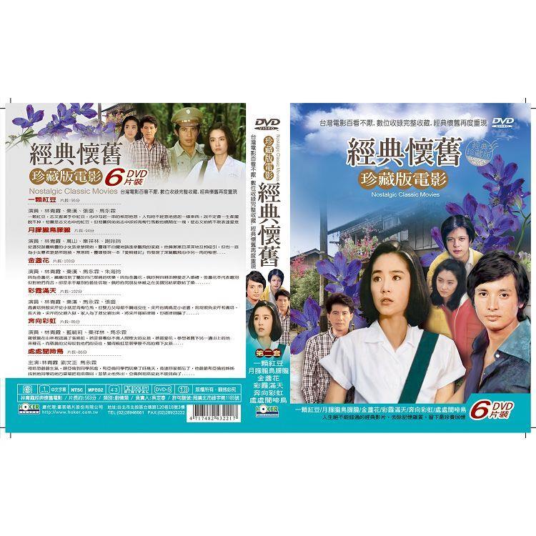 珍藏版電影- 經典懷舊第二套DVD