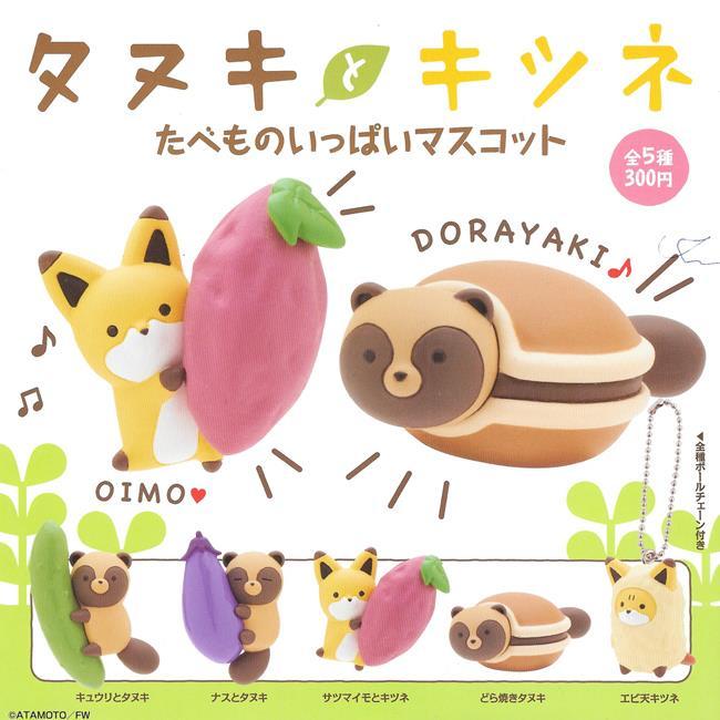 全套5款 狸貓與狐狸 食物吊飾 扭蛋 轉蛋 吊飾 KITAN 奇譚