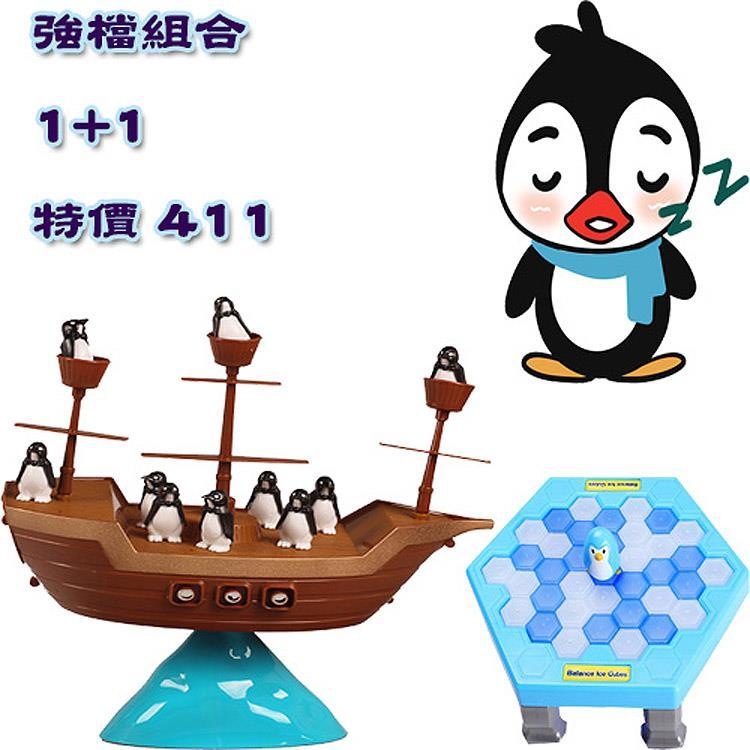 17mall 企鵝破冰加企鵝平衡船特價優惠
