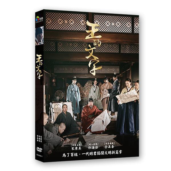 王的文字 DVD