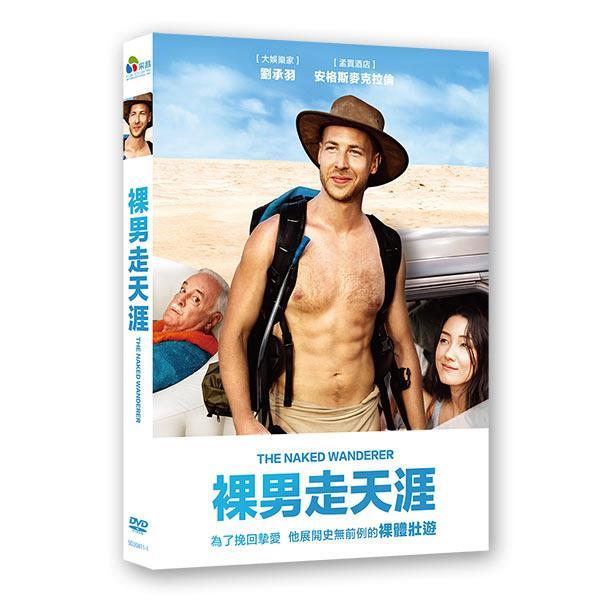 裸男走天涯 DVD