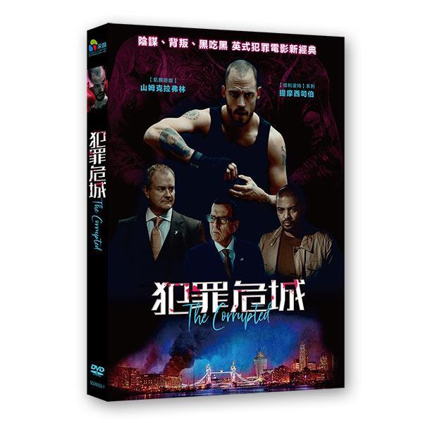 犯罪危城 DVD