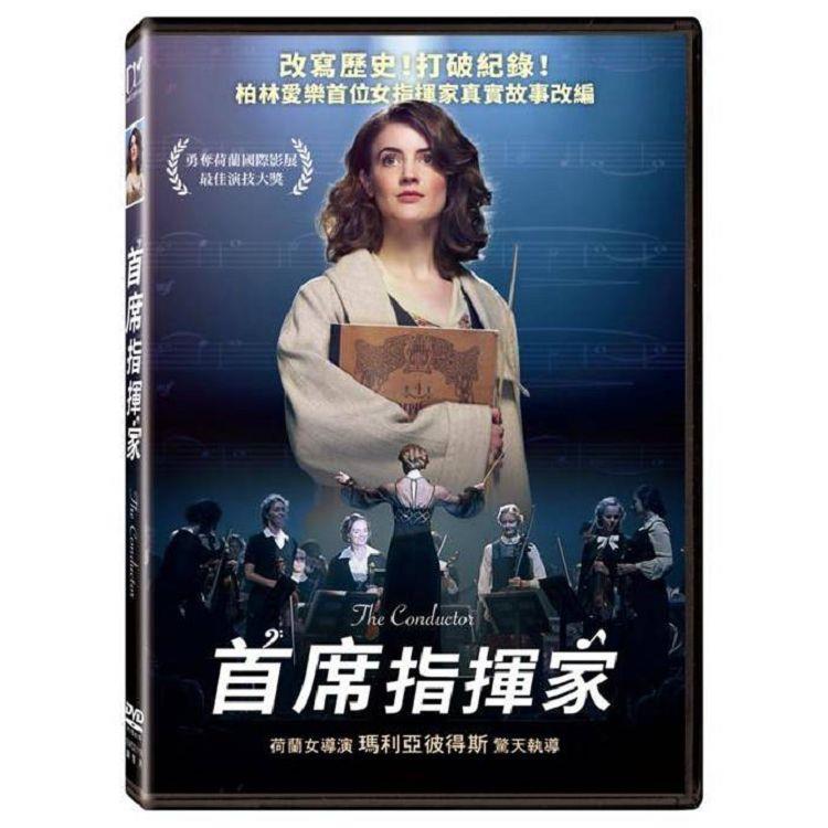 首席指揮家 DVD