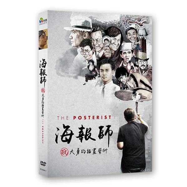 海報師:阮大勇的插畫藝術 DVD