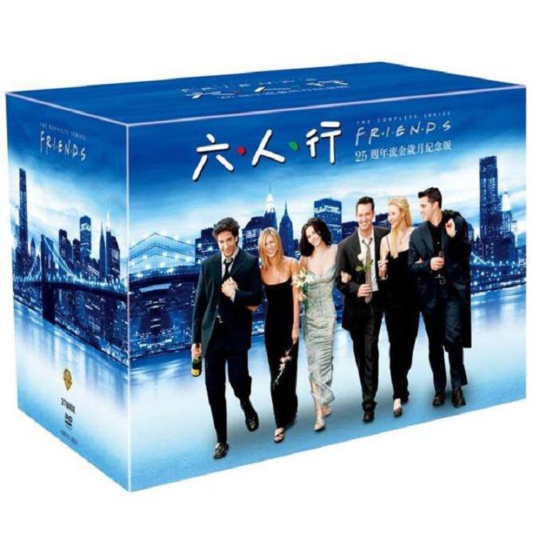 六人行25週年流金歲月紀念版 DVD