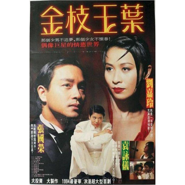 金枝玉葉 DVD