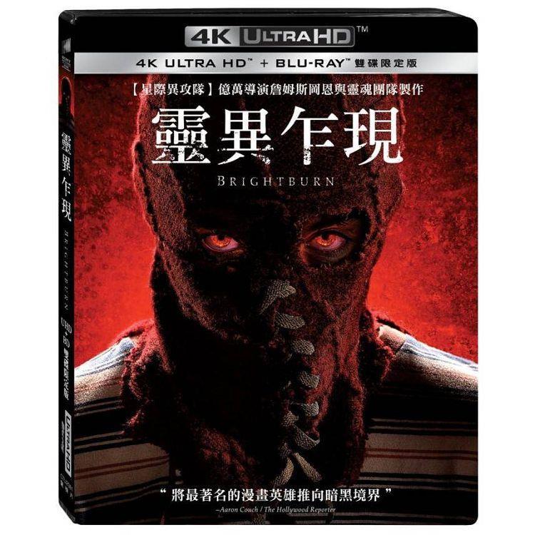 靈異乍現  UHD+BD 雙碟限定版 BD