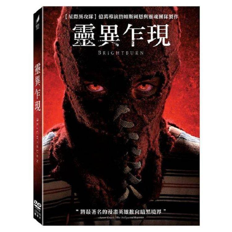 靈異乍現 DVD