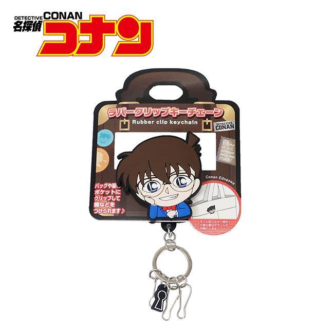 柯南 夾式鑰匙圈 造型鑰匙圈 鑰匙圈 名偵探柯南
