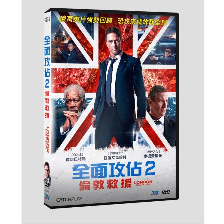 全面攻佔2:倫敦救援  DVD(London Has Fallen)