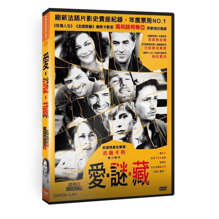 愛‧謎‧藏DVD