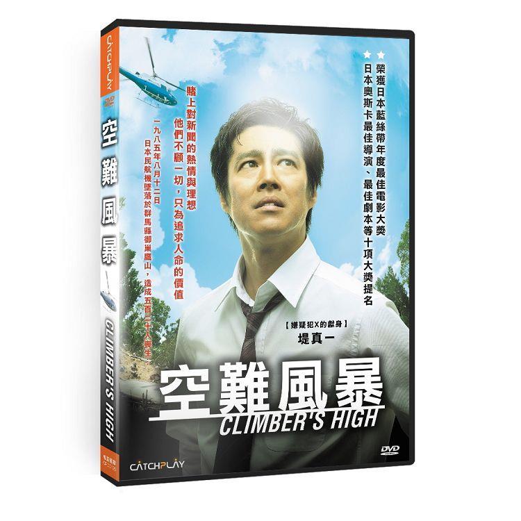 空難風暴DVD