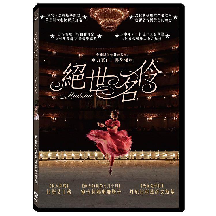 絕世名伶DVD