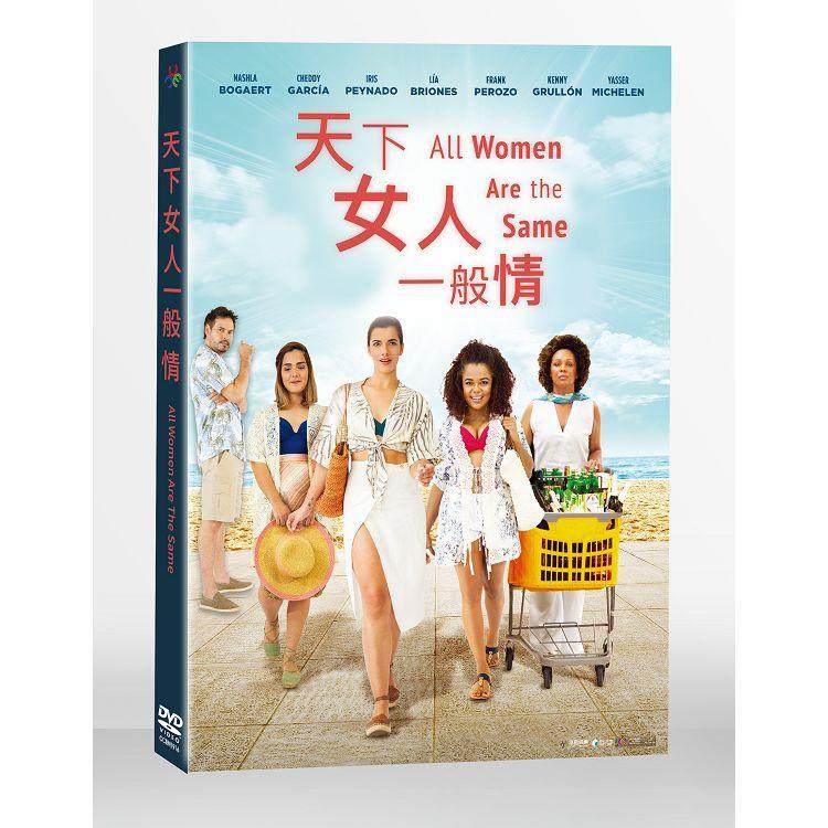 天下女人一般情DVD