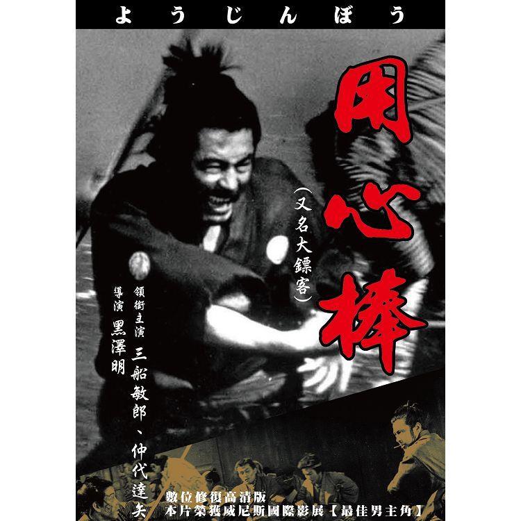 用心棒(又名大鏢客)DVD